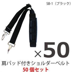 ショルダーベルト バッグ カバン用 鞄 ナイロン メンズ 調整 ビジネスバッグ用 業務用 50個セット 肩パッド付き ギフト プレゼント ラッピング 送料無料|ishikawatrunk