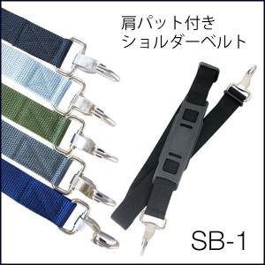 ショルダーベルト 単品 バッグ カバン用 鞄 ナイロン メンズ 調整 ビジネスバッグ用 業務用 肩パッド付き ギフト プレゼント ラッピング 送料無料|ishikawatrunk