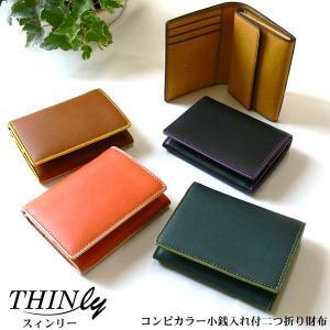 財布 メンズ 二つ折り 薄い 本革 名入れ無料  ギフト プレゼント ラッピング 送料無料|ishikawatrunk