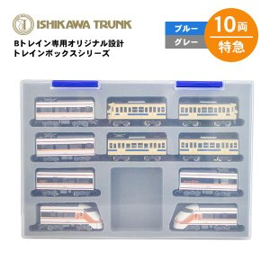 Bトレインショーティー専用ケース 10両収納 通常車両用 電車 模型 ギフト プレゼント ラッピング 送料無料|ishikawatrunk