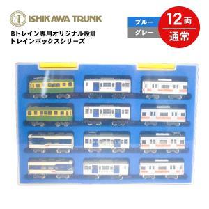 Bトレインショーティー専用ケース 12両収納 通常車両用 電車 模型 ギフト プレゼント ラッピング 送料無料|ishikawatrunk
