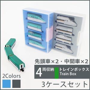 Bトレインショーティー 新幹線専用ケース 4両収納(3ケースセット) 電車 模型 ギフト プレゼント...