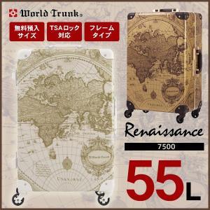 トランク キャリーケース 55L 海外旅行 出張 (3〜5泊)  送料無料|ishikawatrunk