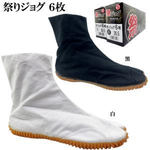 6枚コハゼ 祭り用ジョグ足袋|ishikirishoes