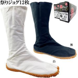 12枚コハゼ 祭り用ジョグ足袋|ishikirishoes