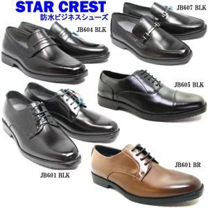 STAR CREST スタークレスト メンズビジネス JB601/JB604/JB607 防水 ishikirishoes