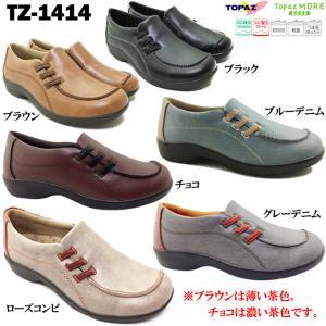 TOPAZ トパーズモア1414 レディース カジュアル|ishikirishoes