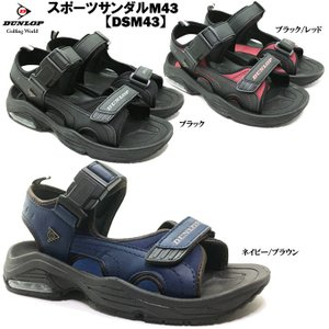 DUNLOP ダンロップ M43 メンズ スポーツサンダル|ishikirishoes