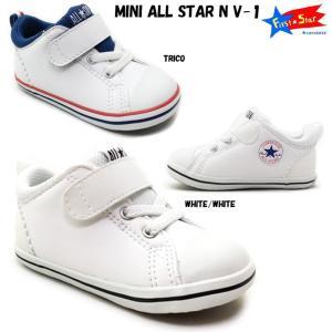 CONVERSE First☆Star MINI ALL STAR N V-1 コンバース ファーストスター ミニオールスター ベビーシューズ|ishikirishoes