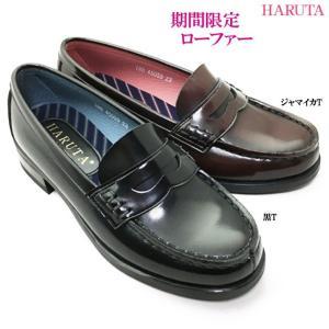 HARUTA ハルタ ローファー 45059 2017年春限定モデル|ishikirishoes