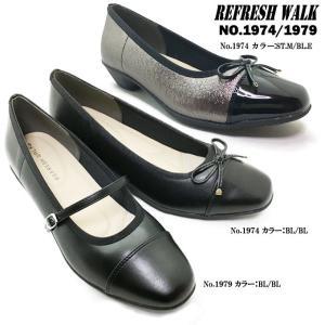 REFRESH WALK 1974/1979 リフレッシュウォーク レディース パンプス|ishikirishoes