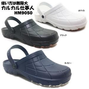 カルカル仕事人 HM9050 メンズ レディース クロッグサンダル|ishikirishoes