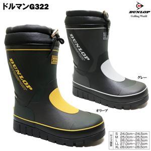 ダンロップ ドルマン G322 メンズ レインシューズ|ishikirishoes