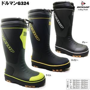 紳士用防寒長靴。軽量タイプ。  ボア中敷&ウレタン裏材で温かい仕様です。  履き口は雨や雪な...