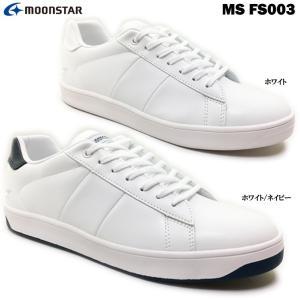 ムーンスター FREESTAR MS FS003 フリースター メンズ ジュニア ボーイズ スニーカー|ishikirishoes