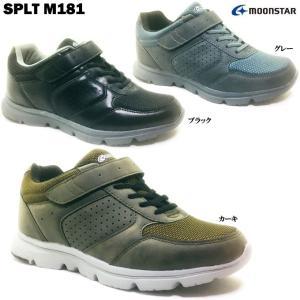 サプリスト SPLT M181 メンズ スニーカー|ishikirishoes