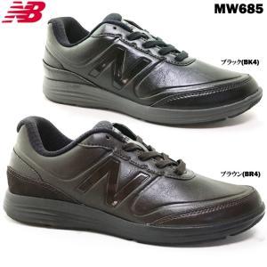 ニューバランス MW685 BK4/BR4 メンズ スニーカー|ishikirishoes
