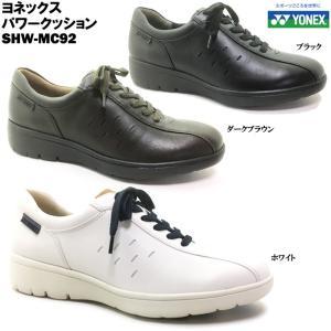 ヨネックス パワークッション SHW-MC92 メンズ ウォーキングシューズ|ishikirishoes