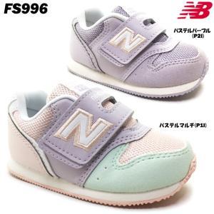 ニューバランス FS996 P1I/P2I ベビーシューズ|ishikirishoes