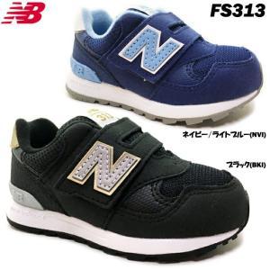 ニューバランス FS313 BKI/NVI ベビーシューズ|ishikirishoes