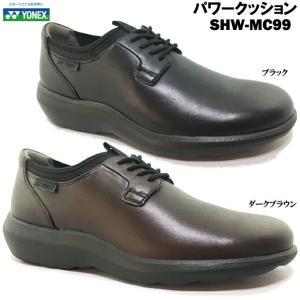 YONEX/ヨネックス パワークッション SHW-MC99 メンズ ウォーキングシューズ|ishikirishoes