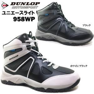 ダンロップ ユニエースライト 958WP メンズ スノートレ|ishikirishoes