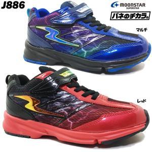 スーパースター J886 バネのチカラ ジュニア スニーカー|ishikirishoes