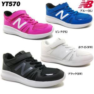 ニューバランス YT570 BL/PK/BW ジュニア キッズ スニーカー|ishikirishoes