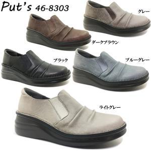 Put's プッツ 46-8303 レディース カジュアルシューズ|ishikirishoes