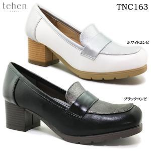 tehen テーン TNC163 レディース ローファー|ishikirishoes