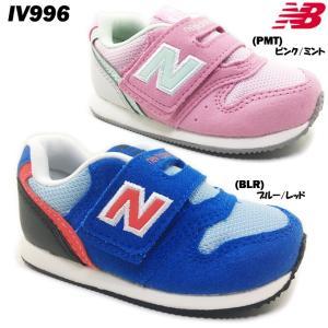 ニューバランス IV996 BLR/PMT ベビーシューズ|ishikirishoes