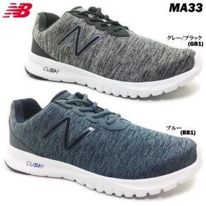 new balance MA33 BB1/GB1 ニューバランス メンズ スニーカー|ishikirishoes