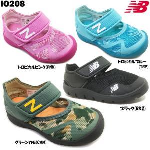 ニューバランス IO208 ベビー サマーシューズ|ishikirishoes