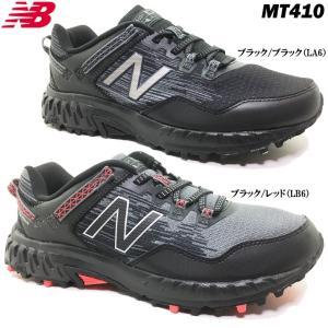 ニューバランス MT410 LB6/LA6 メンズ スニーカー ishikirishoes