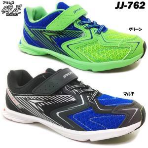 瞬足 JJ-762 ジュニア スニーカー|ishikirishoes