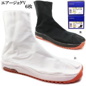 地下足袋 エアージョグ V 6枚こはぜ エアークッション入り ショート丈|ishikirishoes
