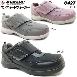 ダンロップ コンフォートウォーカー C427 レディース スニーカー|ishikirishoes