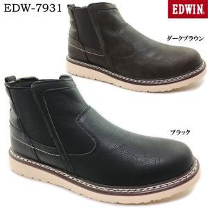 EDWIN EDW-7931 メンズ サイドゴアブーツ|ishikirishoes