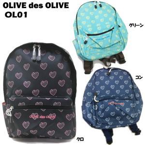 OLIVE des OLIVE(オリーブ・デ・オリーブ) OL01 キッズ ジュニア リュックサック|ishikirishoes