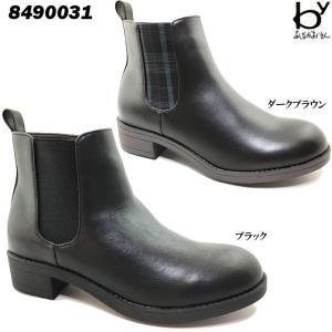 byあしながおじさん NO.8490031 レディース ショートブーツ ishikirishoes