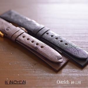 Kunistein クニスタイン オーストリッチ 駝鳥革 紳士用 16mm,17mm,18mm,19mm,20mm ブラック ダークブラウン 日本製|ishikuni-shoten