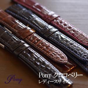 時計 ベルト 腕時計ベルト バンド クロコベリー クロコダイル ワニ革 日本製 ポニー pony 12mm 13mm 14mm|ishikuni-shoten