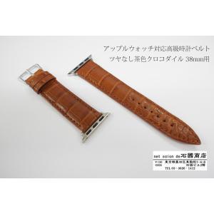 アップルウォッチ apple watch 対応 時計 ベルト 腕時計ベルト クロコダイル マット ブラウン 38mm|ishikuni-shoten