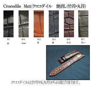 腕時計 ベルト セミオーダーメイド クロコダイル マット|ishikuni-shoten
