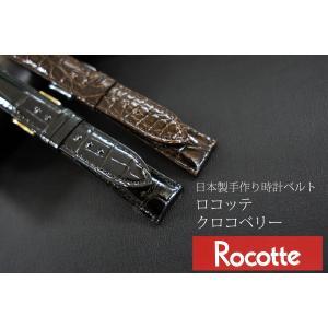 時計 ベルト 腕時計ベルト バンド クロコダイル ワニ革 日本製 ロコッテ rocotte 16mm 17mm 18mm 19mm 20mm|ishikuni-shoten