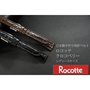 時計 ベルト 腕時計ベルト バンド クロコダイル ワニ革 日本製 ロコッテ rocotte 10mm 11mm 12mm 13mm 14mm 15mm|ishikuni-shoten