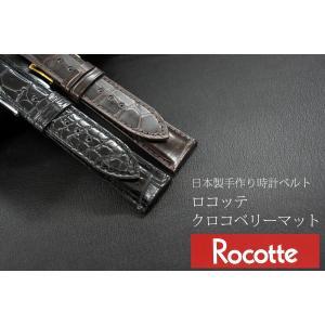 時計 ベルト 腕時計ベルト バンド クロコダイル マット ワニ革 日本製 ロコッテ rocotte 16mm 17mm 18mm 19mm 20mm|ishikuni-shoten