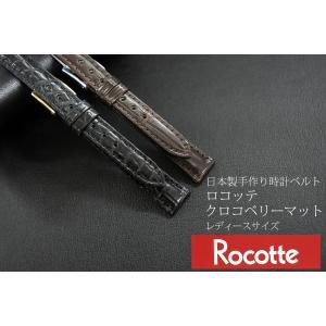 時計 ベルト 腕時計ベルト バンド クロコダイル マット ワニ革 日本製 ロコッテ rocotte 10mm 11mm 12mm 13mm 14mm 15mm|ishikuni-shoten