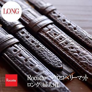 時計 ベルト 腕時計ベルト バンド クロコダイル マット ワニ革 寸長 ロングサイズ 日本製 ロコッテ rocotte 12mm 13mm 14mm|ishikuni-shoten