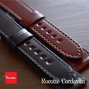 Rocotte コードバン 16mm,18mm,20mm  ブラック ダークブラウン|ishikuni-shoten